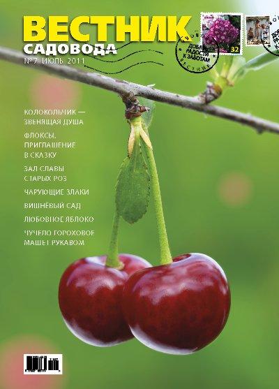 Вестник садовода вестник садовода 07