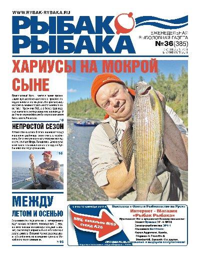 газета рыбака
